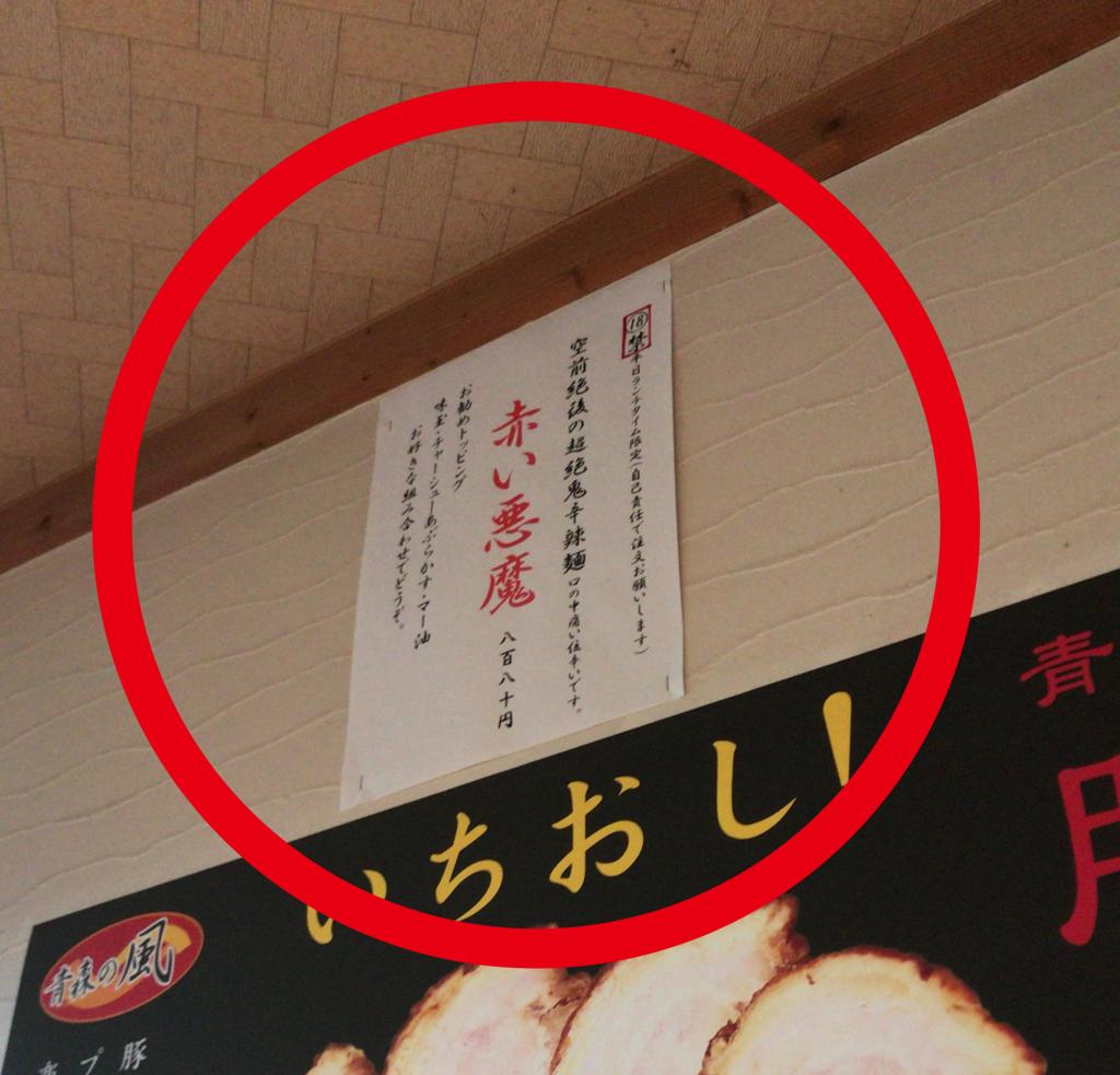 青森ランチブログ:20171119085950j:plain