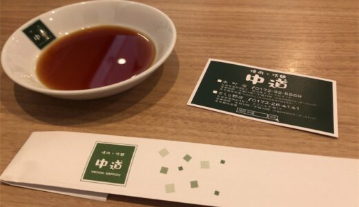 【弘前市】丁寧な接客だな〜。美味しい食事のベースはお店の雰囲気大事。焼肉・冷麺「中道」