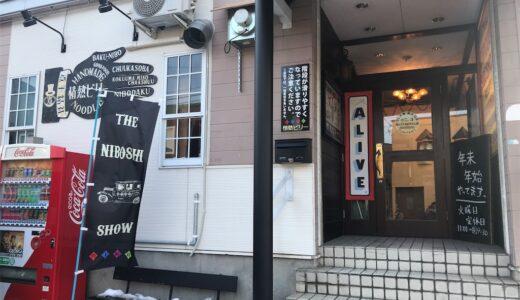 【青森市】移転後、初の「煮干結社 情熱ビリー」!これからは通う店になる。