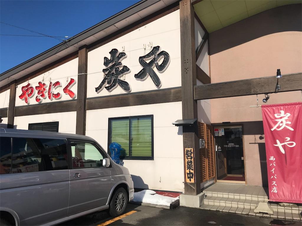 青森ランチブログ:20171230195030j:image
