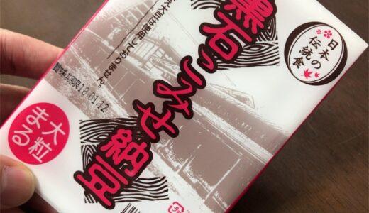 【ご当地納豆】かなり大粒の黒石こみせ納豆(大粒まる)を食べてみる!