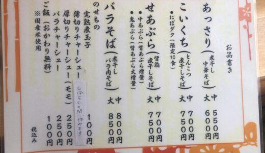 【青森市】ひらこ屋のあっさり(煮干し中華そば)を食す。たまには王道のあっさりを!!