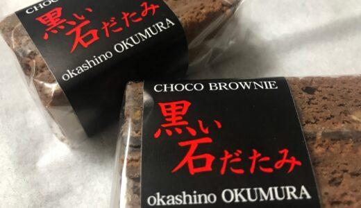 【青森県黒石市】これめっちゃうまい。おかしのオクムラの黒い石だたみ。