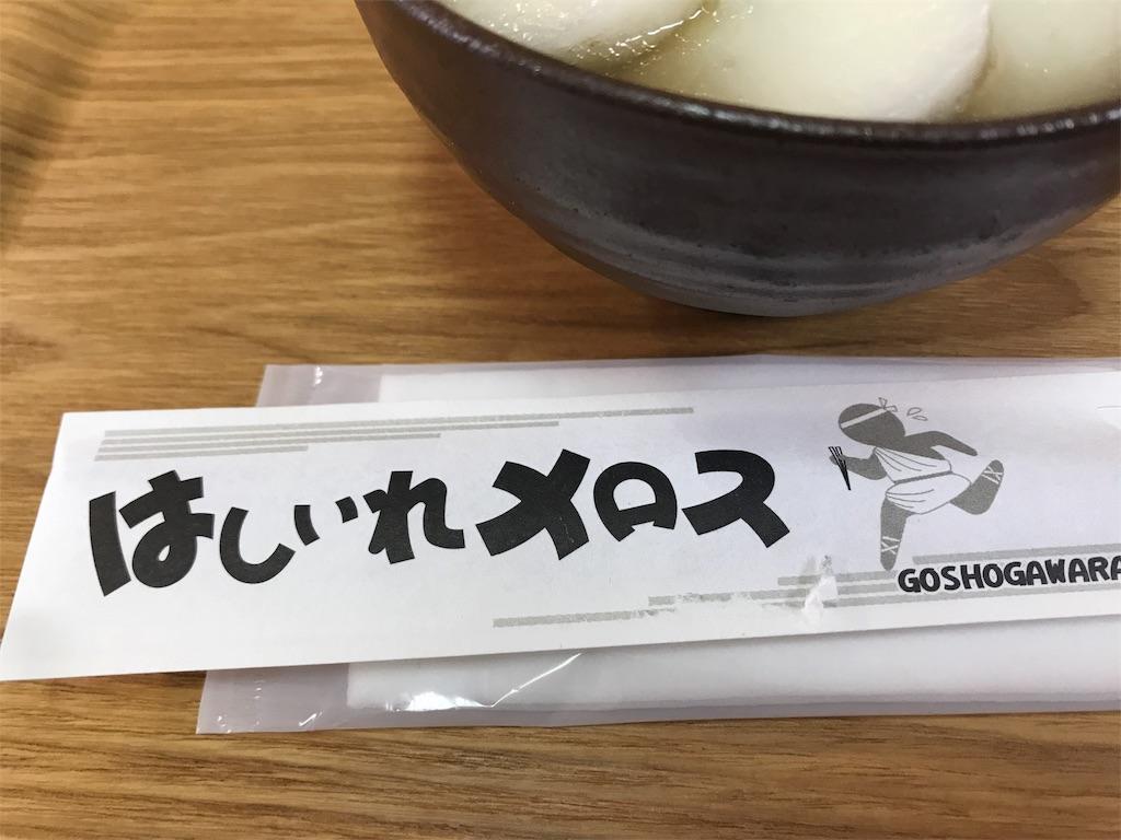 青森ランチブログ:20180131133752j:image