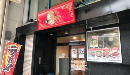【青森市】汗が止まらなくなる台湾ラーメン食べるときは生たまごも忘れずにね!(広東料理 東田)