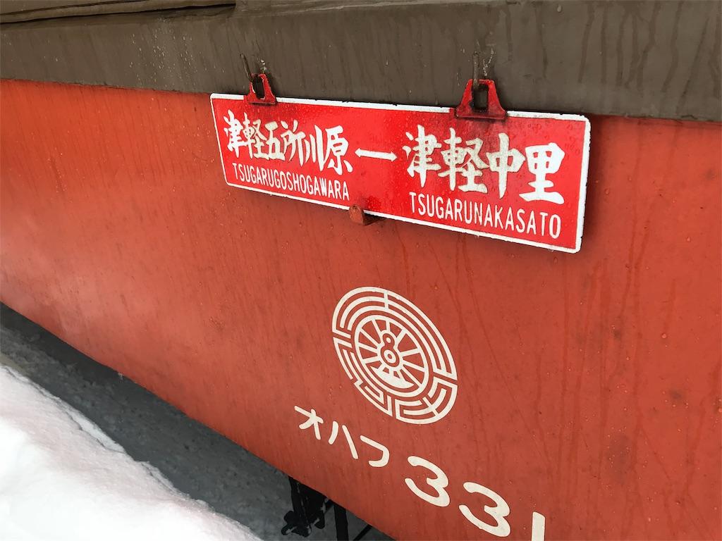 青森ランチブログ:20180209222137j:image