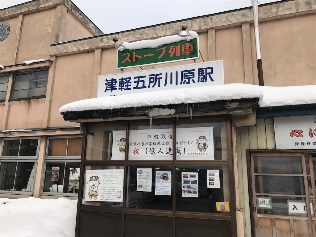 青森ランチブログ:20180209222200j:image
