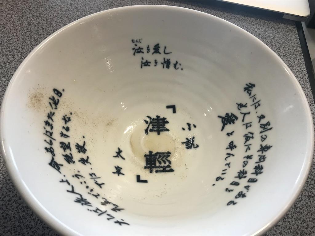 青森ランチブログ:20180210052510j:image
