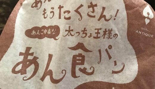 【青森市】太っちょ王様のあん食パン旨し!!何度行っても名前を覚えられないお店ですが…