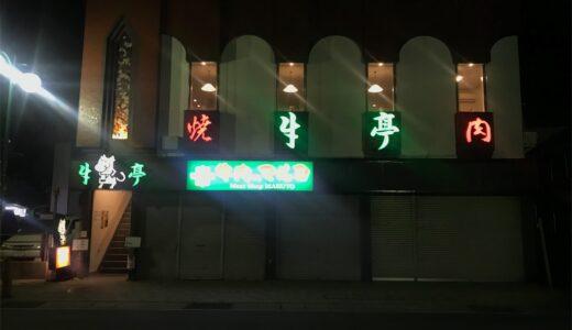 【五所川原市】肉屋さんのやってる焼肉屋さんがまずいわけがない!(牛肉のマルヨ&焼肉レストラン牛亭)
