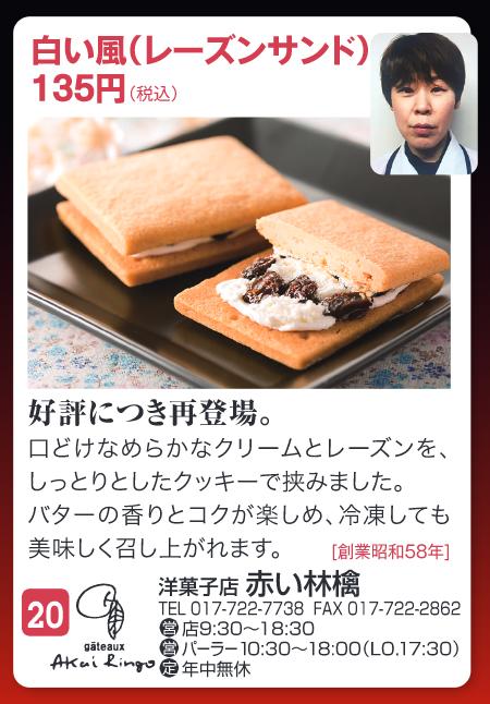 青森ランチブログ:20180408085303p:plain