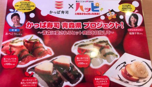 【青森限定】かっぱ寿しとABA青森朝日放送「ハッピィGO!」の限定寿しを食べてみた。