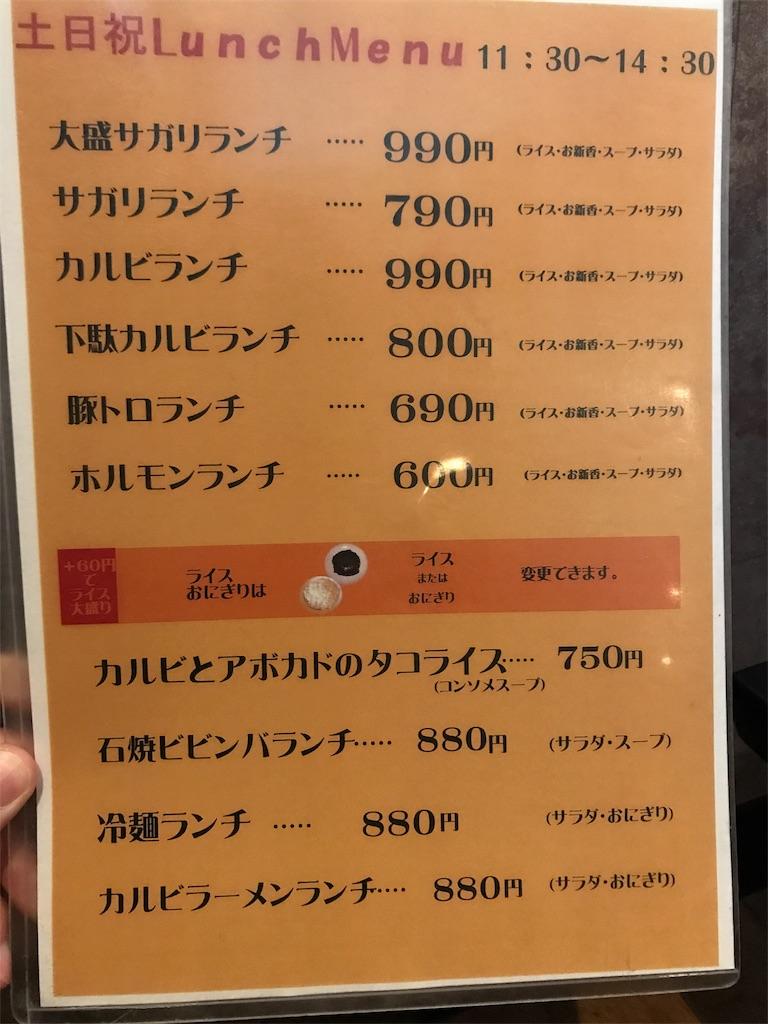 青森ランチブログ:20180418083208j:image
