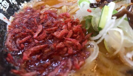 【青森市ランチ】ゴールデンウィーク限定?麺房十兵衛の濃厚海老そば(仮)食べてきた。