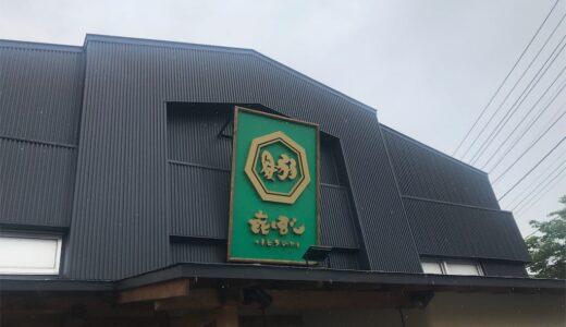 【青森市】わやきぼし!!!青森市青葉にオープンした「中華そば ひらこ屋㐂ぼし(きぼし)」