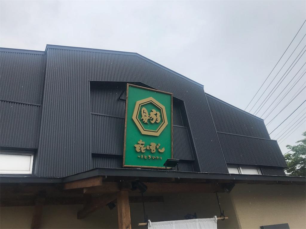 青森ランチブログ:20180709134224j:image