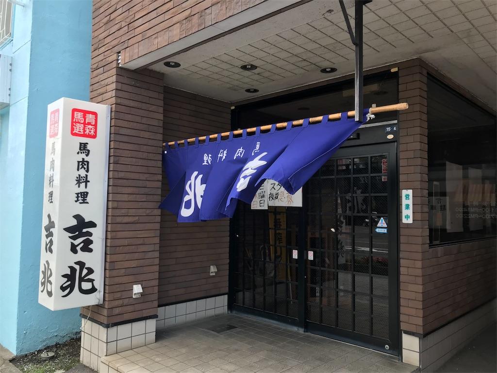 青森ランチブログ:20180826141117j:image