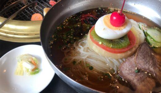 【青森市】あなたの好きな冷麺は?焼肉美食亭いわやの冷麺を食べてみた。