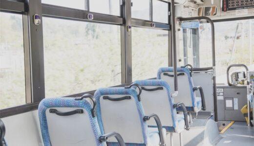 【継続ダイエット9日目】自家用車からバスへ移動手段を変えてみた。