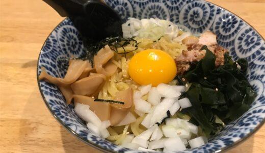 【青森市】がむしゃらの特性 油そば(麺1.5玉)が美味すぎる!