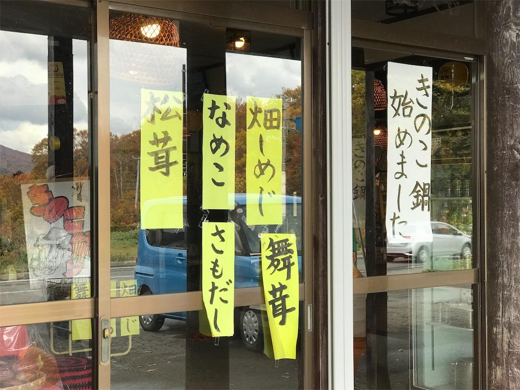 青森ランチブログ:20181016142253j:image