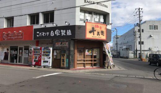 【青森市】十兵衛の極濃(ごくのう)醤油にハマります。この店を好きになったの「極濃(ごくのう)」だった。