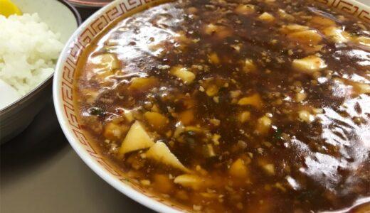 いやいやいや、おかしい(笑)ラーメンの丼に満タン麻婆豆腐。