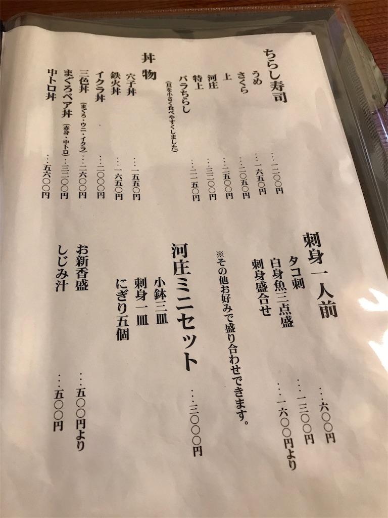 青森ランチブログ:20181204211931j:image