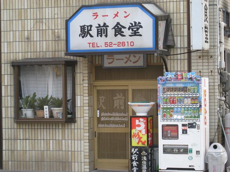 浅虫:駅前食堂