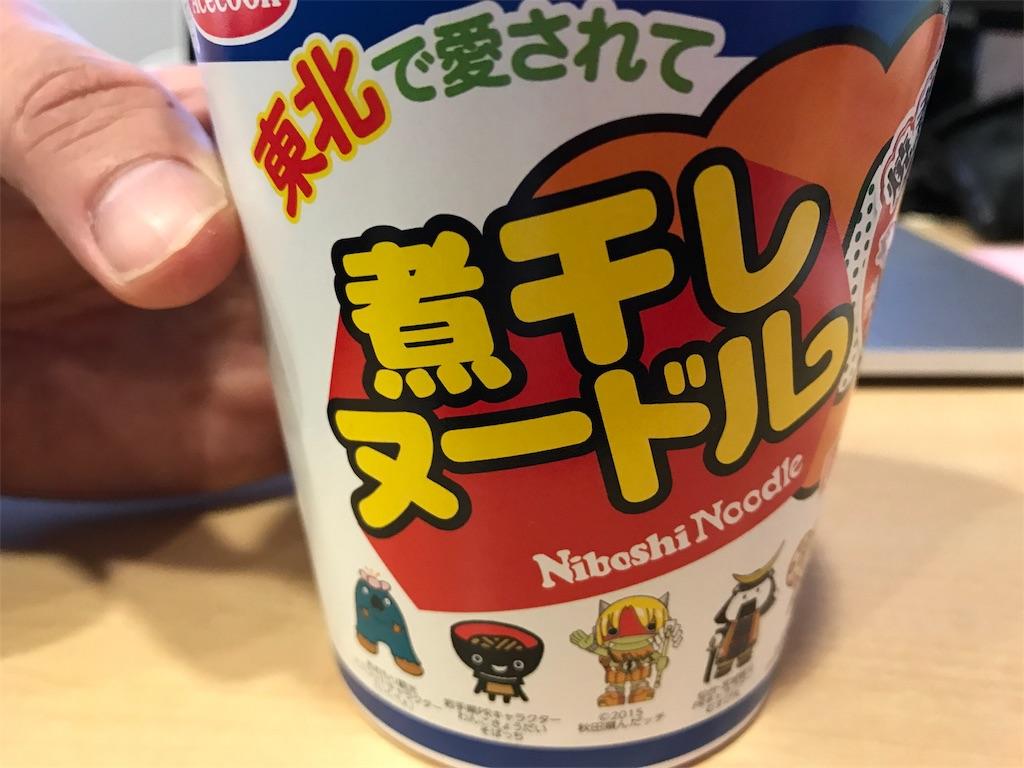 青森ランチブログ:20181206172408j:image