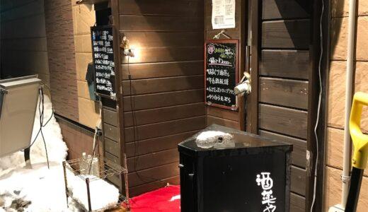 【青森市】地酒と新鮮なお魚を楽しめるリーズナブルな隠れ家「肴や いし乃」