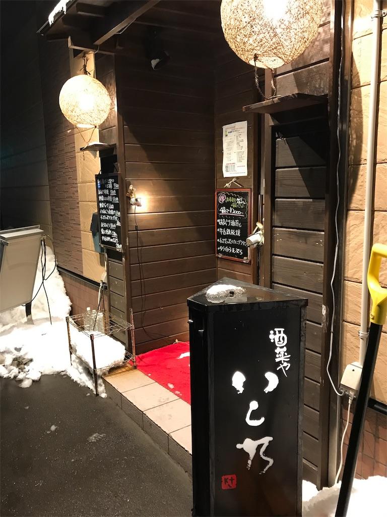 青森ランチブログ:20181213113218j:image