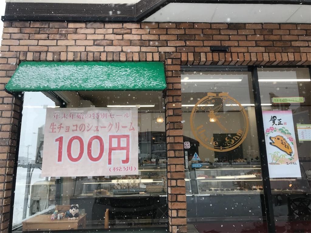 青森ランチブログ:20181231005752j:image