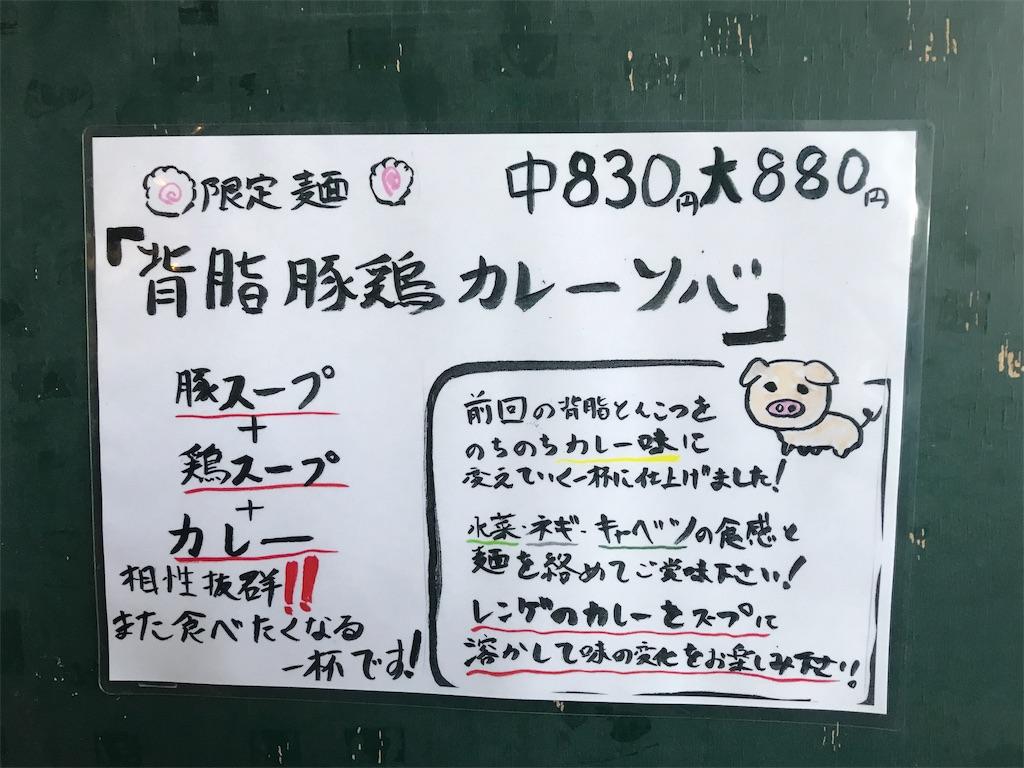 青森ランチブログ:20190113141410j:image