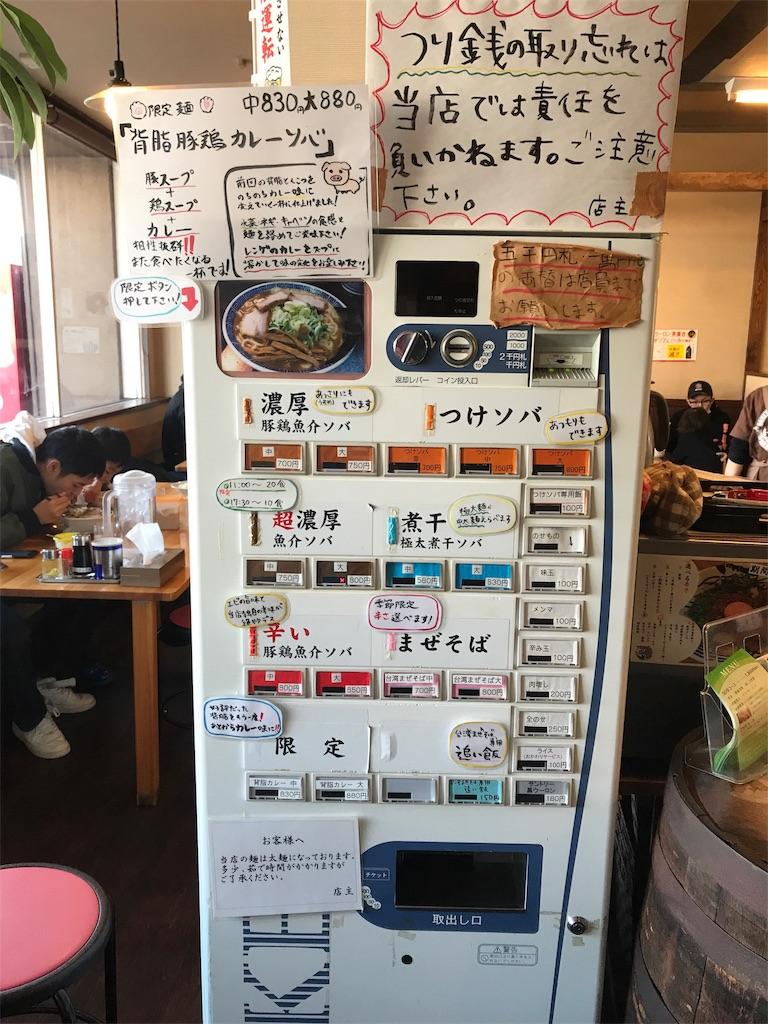 青森ランチブログ:20190113141429j:image