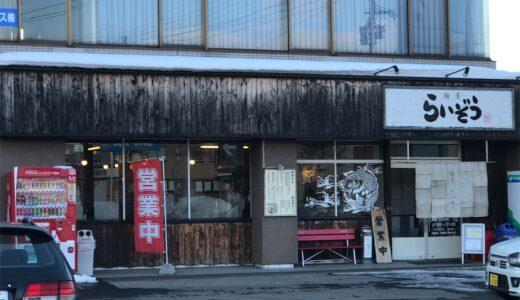 まるかいっぽい?らいぞうの「極太煮干ソバ」大盛りを完食!うまし!!