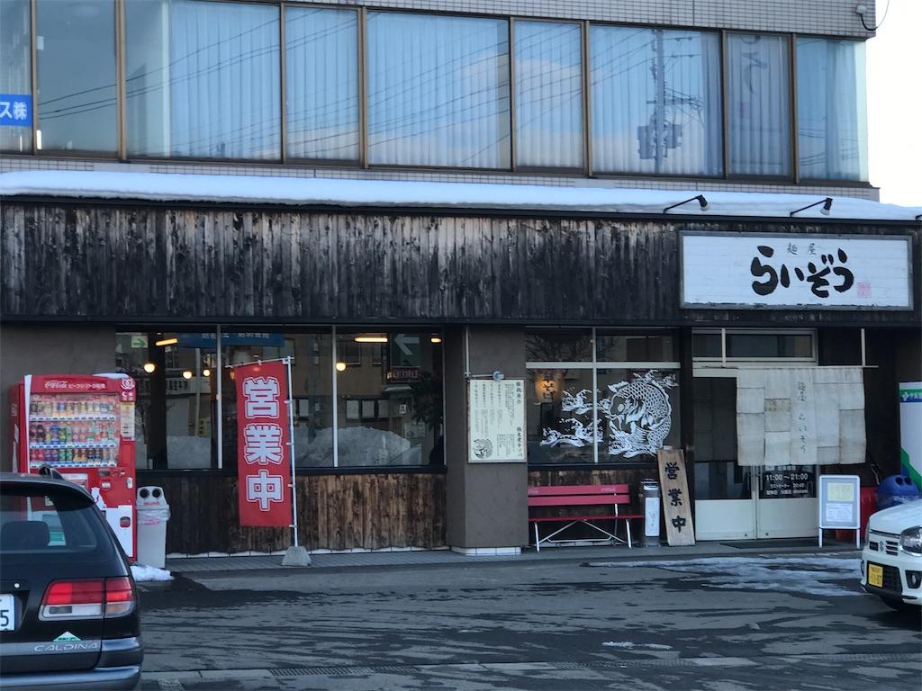 青森ランチブログ:20190113141436j:image