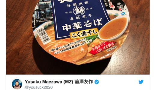 【青森市】ZOZO TOWN前澤社長があおもりの長尾中華そばをTweet!!!