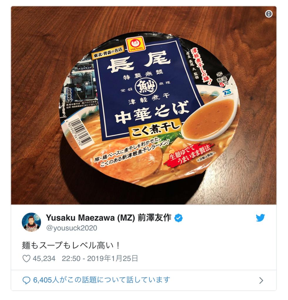 青森ランチブログ:20190126212825p:plain