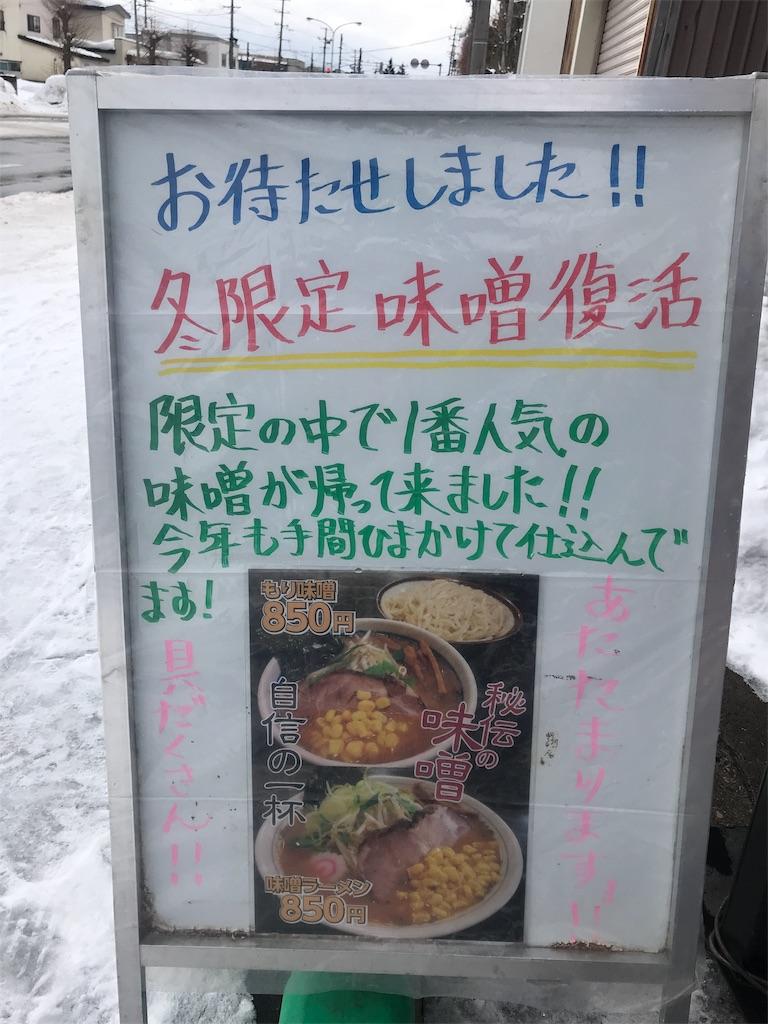 青森ランチブログ:20190128102311j:image