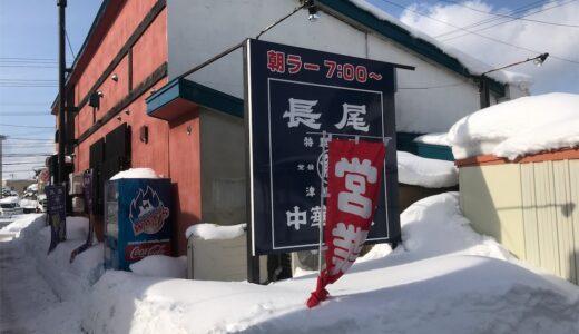 坦々麺が食べられる長尾中華そば中央店。濃厚煮干しだけじゃないよ!