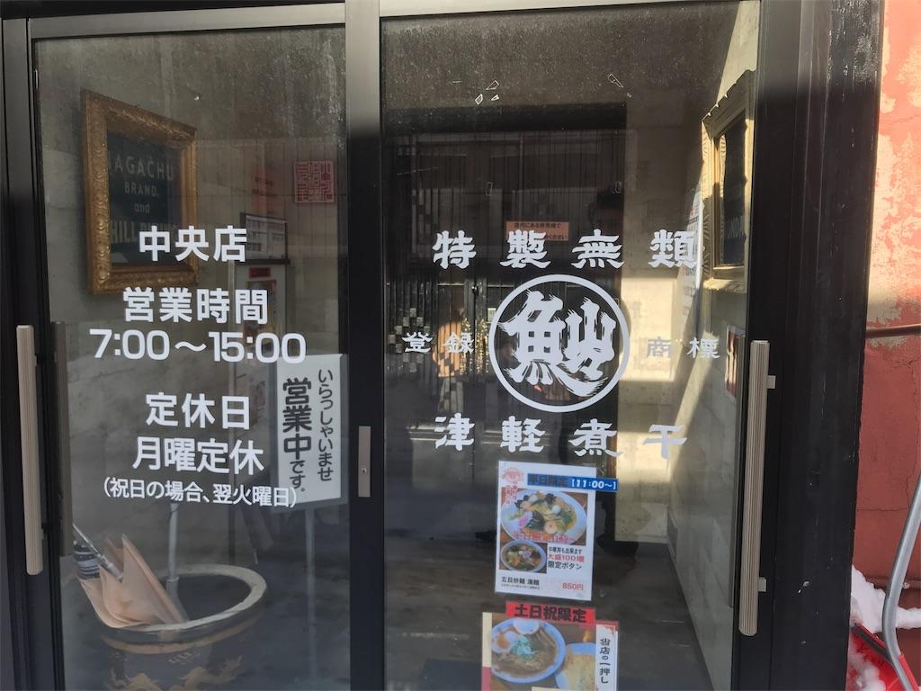 青森ランチブログ:20190214084113j:image