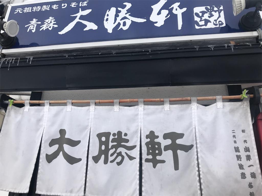 青森ランチブログ:20190216073216j:image