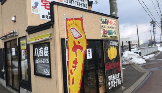 【青森市】こんなに美味い焼きイモはなかなかない。スイートポテトのようだ。