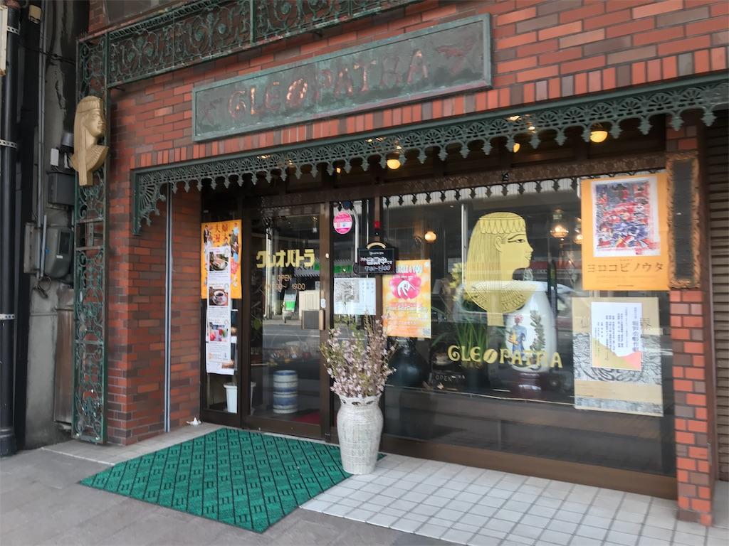 青森ランチブログ:20190306144034j:image