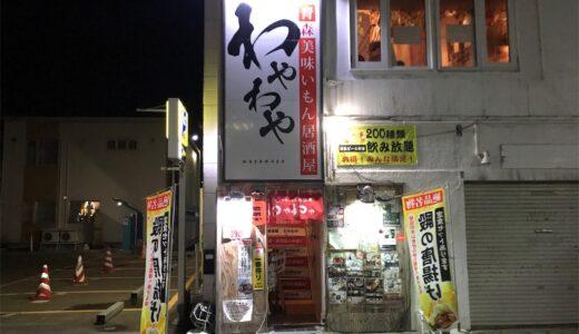 【青森市】泣ける優しさを感じました。お客さんをとても大事にしている青森美味いもん居酒屋わやわや。