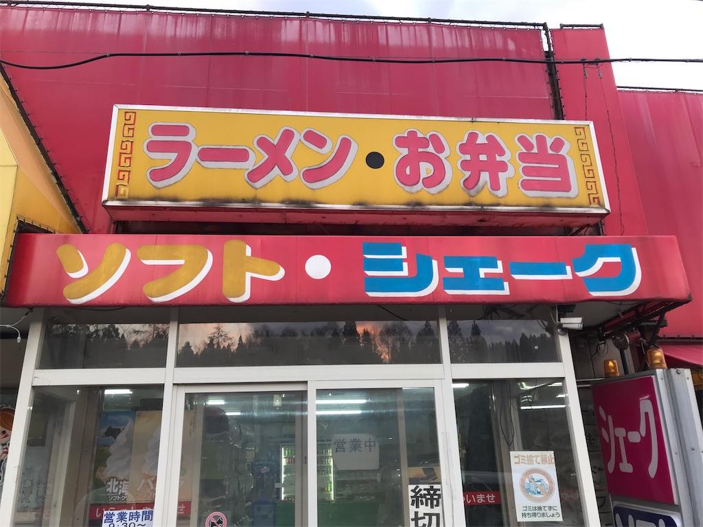 青森ランチブログ:20190416101523j:image
