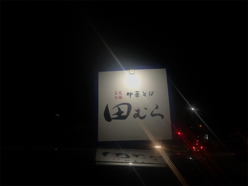 青森ランチブログ:20190419235359j:image