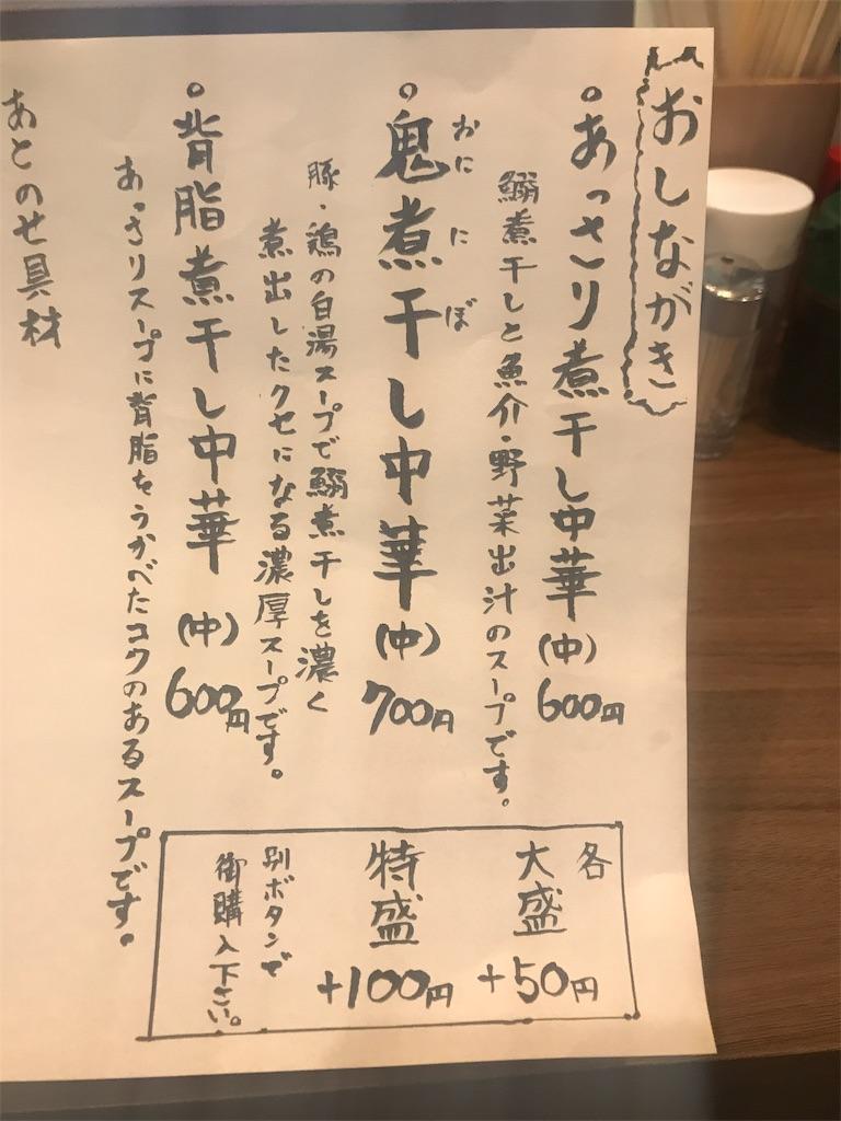 青森ランチブログ:20190419235408j:image