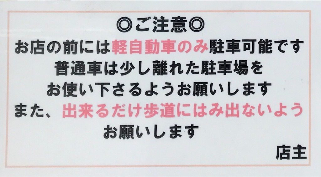 青森ランチブログ:20190501172533j:image
